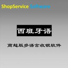 西班牙语版多国语言超市进销存管理收银软件搭配安卓设备移动收银