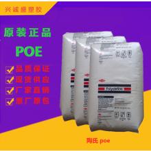 通用级 高流动性 抗冲击改性 电线电缆级 泰国陶氏 POE8200 poe原料