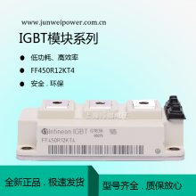 供全新原装英飞凌IGBT模块FF450R12KT4 现货库存 当天可发