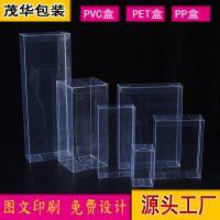 专业定制PVC包装盒透明PVC盒子批发品质过硬PET包装盒PP盒定做