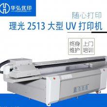 理光1313小型uv打印机打印室内室外3D彩色标牌铭牌广告