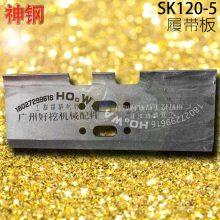 KOBELCO/神崗SK120-5鉤機鏈板 神崗120履帶板