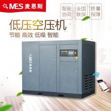 静音低压空压机 打气泵 变频螺杆空压机 化纤用低压空压机