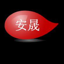郑州安晟科学仪器有限公司