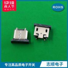立式贴片MICRO 5P 大电流B型卷边180度立贴SMT3A贴板带防尘帽