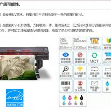 UCJV300-160MIMAKI 卷材UV机适合各种卷对卷材质