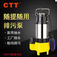 220V潜水泵 小型抽水泵 单相潜水电泵 小型自动启停污水泵