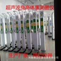QS供应 超声波身高体重测量仪 厂家型号KM32-891 BMI测量仪 精迈仪器