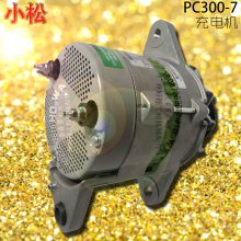 KOMATSU/小松PC300-7挖掘機600-861-3111充電機_小松300-7發電機