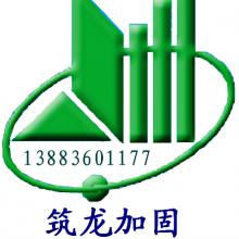 重庆筑龙特种建筑工程有限公司