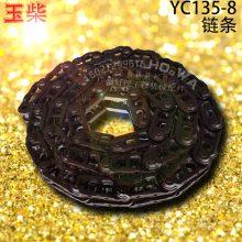 yucai/玉柴YC135-8挖機鏈條 玉柴135-8鏈軌
