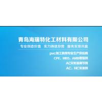 青岛海瑞特化工材料有限公司
