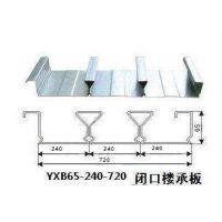 上海新之杰提供浦东仁济医院使用的YXB65-240-720型闭口楼承板