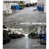松山湖厂房金刚砂硬化地面 环氧地坪 环氧防静电 各种地面硬化施工