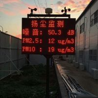 渭南扬尘在线监测系统价格建筑工地扬尘检测仪多少钱