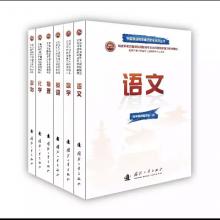 2019考军校教材士兵士官学校考试用书国防工业出版社