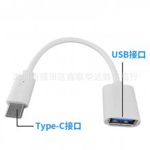 USB3.1 type-c转2.0 OTG数据线安卓手机 MacBook接U盘鼠标 转换线