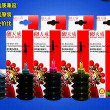 天威惠普HP 3830 3838 4538 1112 2132打印机填充678墨盒墨水30ml
