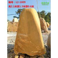 峰景园林 园林造景中使用到的石头、浙江风景石 招牌刻字石头 黄石