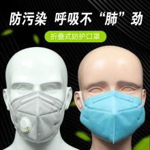 ***折叠式防尘口罩-pm2.5劳保防尘口罩-防颗粒物工业口罩-带呼吸阀的一次性口罩