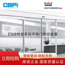 多玛 ES 68 平移门机组、平移门驱动装置