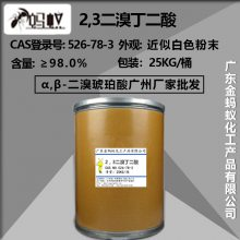 广东/广东金蚂蚁化工/2.3二溴丁二酸厂家市场直销