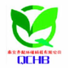 南京齐超环保科技有限公司