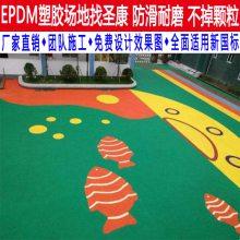 襄阳专业幼儿园塑胶场地施工厂家 现浇一次成型EPDM塑胶地面