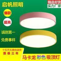 启帆直销LED吸顶灯 批发马卡龙彩色客厅卧室照明装修装饰灯具价格