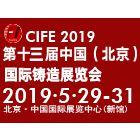 第十三届中国(北京)国际铸造展览会