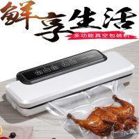 家用真空保鲜机小型真空封口机袋装食品打包抽真空机封袋机