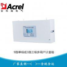 安科瑞多用户计量箱ADF300L-I-9D(3S) 9路单相或3路三相多用户计量