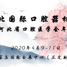 2020华北国际口腔器材展览会暨河北省口腔医学会年会