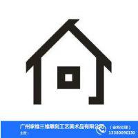 广州家维三维雕刻工艺美术品有限公司