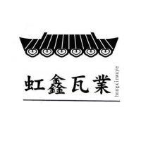 佛山市虹鑫建材有限公司