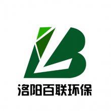 洛阳百联环保科技有限公司
