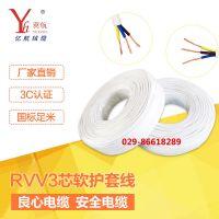 西安供应翼航电线 RVV3*1.5 铜芯多股软护套线