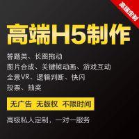 太原微信h5页面制作专业团队开发微场景h5案例