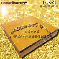 LONKING/龍工LG850D裝載機_轉斗油缸_翻斗油缸_油封_修理包