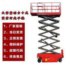 升降机电动 简易升降机货梯 电动剪叉升降机