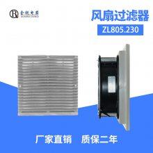 全锐风扇及过滤器ZL803.230 树脂百叶窗散热