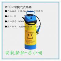 开增票大容量安航压力冲肤洗眼器,BTBC8便携式洗眼器
