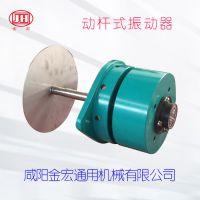 供应电磁振动器 仓壁振动器 动杆式振动器 下料振动器 给料振动器 DGZ25-