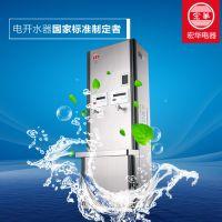 宏华北京商用开水器厂家,众多企业共同的选择