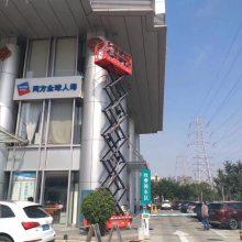 厂家批发四轮移动式升降机 常规剪叉式液压升降台 6米-20米工厂维修平台