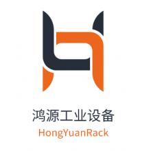广州鸿源工业设备有限公司