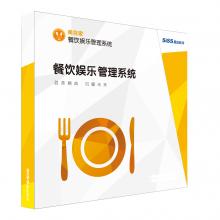 连锁餐厅收银系统思迅软件食通天8供應商