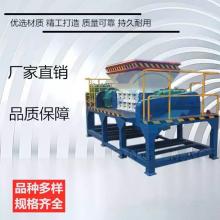 厂家直销多功能撕碎机 双轴塑料撕碎机 轮胎撕碎机支持定制