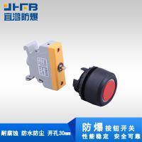 BA8060导轨式防爆按钮 自复位启动/停止防爆按钮红 绿 黄现货直销