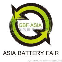 2019广州第四届亚太电池展